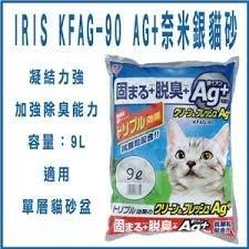 **貓狗大王**(三包一個運費)日本IRIS抗菌銀離子Ag+貓砂凝結砂貓砂KFAG-90(9L約8KG))貓砂/礦砂