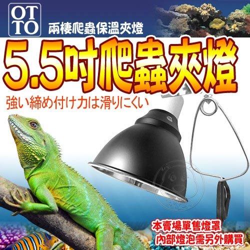 【??培菓寵物48H出貨??】台灣OTTO》兩棲爬蟲用品RTL-01S爬蟲夾燈(外黑內拋光)-5.5吋(S型)