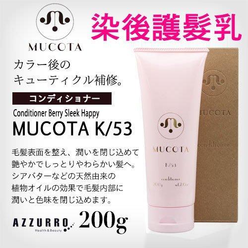 日本 MUCOTA K/53 水耀光護髮乳 染後髮膜 200g 沙龍美髮精品 ♡LUCI日本代購♡