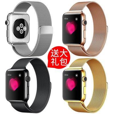適用iwatch表帶applewatch54321代蘋果手表帶米蘭尼斯不銹鋼男女iphone