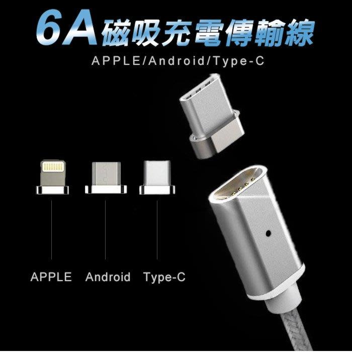 24H出貨🚚6A金屬磁吸線QC3.0雙面快充磁吸充電線-磁吸數據線-安卓-蘋果-Type-C自動磁吸閃電快充