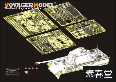 【素春堂】沃雅PE 德國黑豹II原型設計方案坦克改造件(配 AMUSING)SCT10878