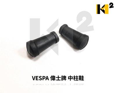 材料王*VESPA 偉士牌 中柱鞋.中柱套.中柱鞋套 (一組兩入)*