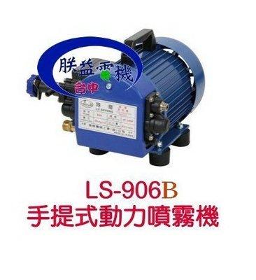 『朕益批發』LS-906B 1/2HP 110V 輕便式洗車機 手提試壓機 噴藥機 高壓清洗機 另售LS-906