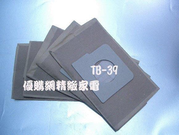 優購網~LG吸塵器專用(原廠)集塵袋 V-3910D.V-CP743NB《TB-39》~全新品~~