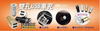 《安心Go》2.4A USB車充 雙孔 急速快充 充電 手機  豆腐頭 充電器 鋁合金材質 USB充電器 擊破式 點煙器