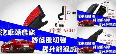 Luxgen U7 適用 最新款 A柱隔音條 AX011 / B柱隔音條 AX005 / C柱隔音條 AX007 芮卡