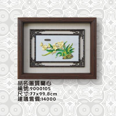 立體裝飾畫 9000105 蕙質蘭心