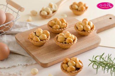 小小花 夏威夷豆塔 精裝12入 年節禮盒 另有 鳳梨酥 芋頭酥 蛋黃酥