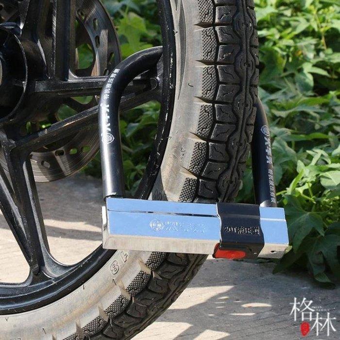 踏板電車鎖電瓶車鎖電動大鎖子機車防盜鎖u型鎖防剪單車