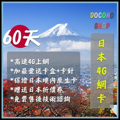送卡針卡盒!日規卡 60天 高速4G上網 300mb/日 日本上網卡 日本網卡 日本sim卡 日本網路卡 DOCOMO
