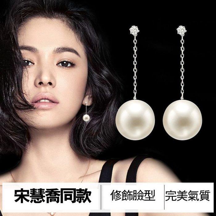 宋慧喬同款韓版S925純銀耳飾珍珠耳環 流蘇耳釘女 新款耳線鑽石