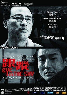【藍光電影】跟蹤/跟蹤 Eye in the Sky(2007) 120-005
