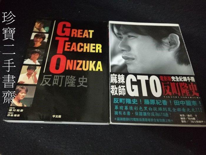 【珍寶二手書齋FA197】《麻辣教師GTO電影版完全紀錄手冊》:9573493152+GTO 反町隆史 中文版2本合售
