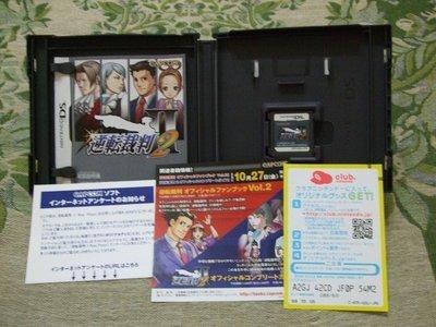『懷舊電玩食堂』《正日本原版、有盒書》【NDS】 實體拍攝  逆轉裁判 2