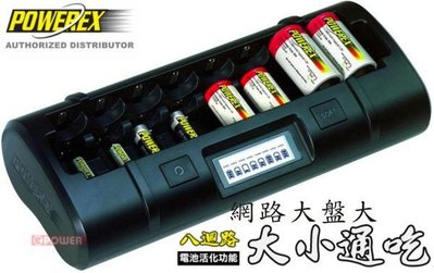 #網路大盤大# 美國POWEREX 8迴路液晶顯示專業充電器可充 1號/2號/3號/4號MH-C808M特價2800元