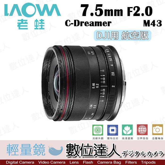 【數位達人】公司貨 LAOWA 老蛙〔紅環 輕量版〕C-Dreamer 7.5mm F2.0 M43