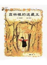 *小貝比的家*阿爾發~森林裡的迷藏王~~[最具幽默感的找找書.還帶有冒險色彩]~2~3歲