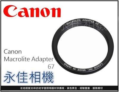 永佳相機_Canon Macrolite Adapter 67 EF 100mm F2.8 L IS  轉接環 MT-24EX 專用  。現貨中。