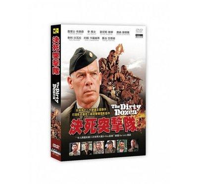 合友唱片 面交 自取 決死突擊隊 (DVD) The Dirty Dozen