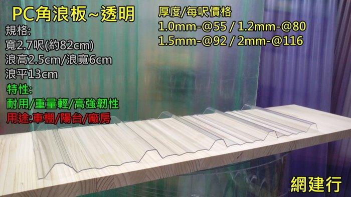 網建行 ㊣PC 角浪板 厚度1mm 每尺55元~ 鐵皮屋頂 陽台 遮雨棚 另有~纖維板 浪板 遮陽板