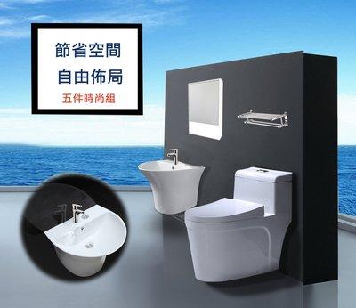 時尚五件組 C-530單體馬桶+304不鏽鋼龍頭+半柱盆 衛浴套組