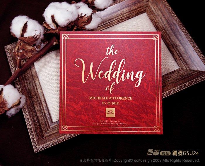 婚禮週邊-風華喜帖-紫羅紅大理石喜帖-燙金喜帖-紅色喜帖-簡約時尚-方形婚卡-單張喜帖-22元起