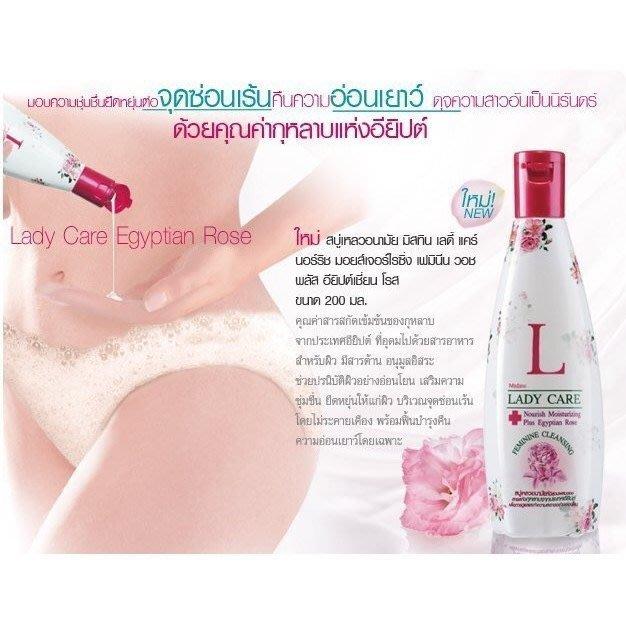 (香香特惠中)Lady Care 私密處保養清潔乳 200ml蜂王漿精華/埃及玫瑰