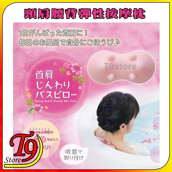 【T9store】日本進口 頸肩腰背彈性按摩枕 (浴室用品)
