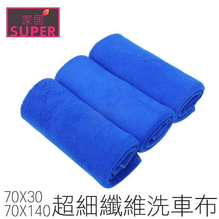 【24H出貨】(70X30) 超細纖維洗車布 擦車布 洗車布 擦拭布 打臘布 汽機車用品