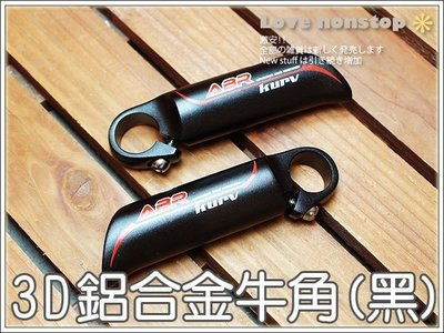 ☆樂樂購☆鐵馬星空☆【P16-202】ABR 自行車3D鋁合金牛角(黑)/副把手/休息手把