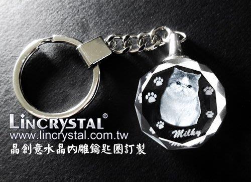 精緻水晶內雕寵物 貓咪 狗狗照片 狗牌 吊牌 鑰匙圈 項圈 個性化內雕照片 自訂內容~