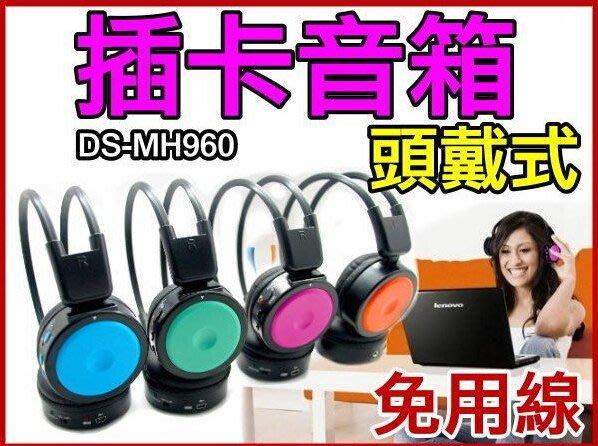 【傻瓜批發】插卡音箱 折疊式頭戴耳機 耳罩式 SD卡 重低音 FM收聽 保固一年 板橋店自取