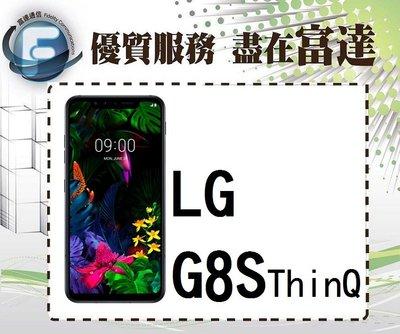 『西門富達』LG G8S ThinQ 6.2吋 6G+128G/免觸控靜脈辨識IP68【全新直購價14300元】