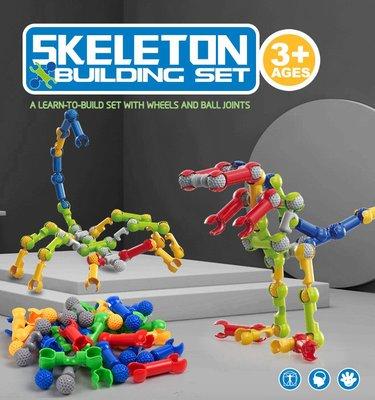 STEM骨架積木建築玩具(110pcs)