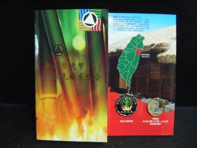 【瑪麗小舖】中央銀行民國99年發行 台灣原住民文化采風系列之十三 撒奇萊雅SAKIZAYA(附收據)~特價出清