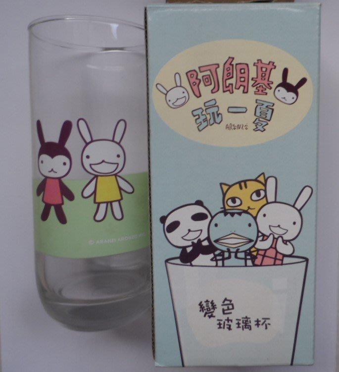 《全新》全家阿朗基玩一夏變色玻璃杯