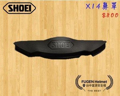 【台中富源】SHOEI X14 全罩安全帽 配件 內襯 公司貨 鼻罩