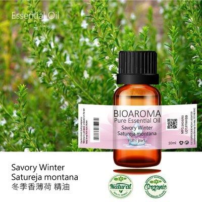 【芳香療網】Savory Winter - Satureja montana 冬季香薄荷精油 10ml