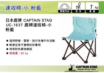 ||MyRack|| 日本 CAPTAIN STAG 鹿牌速收椅-小 UC-1637 粉藍 露營 休閒椅 導演椅 童軍椅