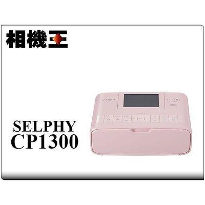 ☆相機王☆Canon Selphy CP1300 相片印表機 粉紅色 公司貨 (3)