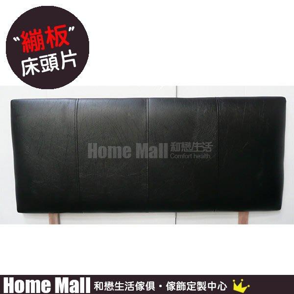 HOME MALL~100%台灣製床頭片 繃板設計床頭片/支架可鎖在床底固定 可訂製尺寸 (黑)2999元起