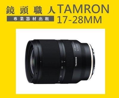 ☆ 鏡頭職人☆ :::: Tamron 17-28MM F2.8 FOR SONY FE A7 A9 出租 師大 板橋