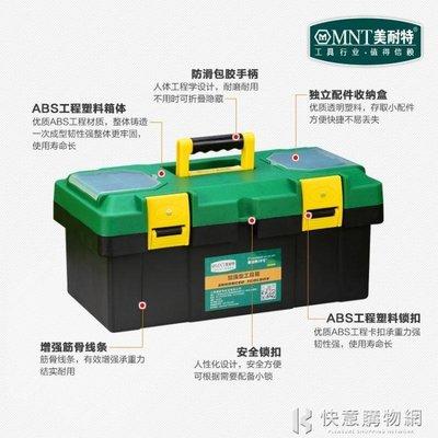 塑料五金工具箱大號多功能車載手提工具箱美術收納箱 igo