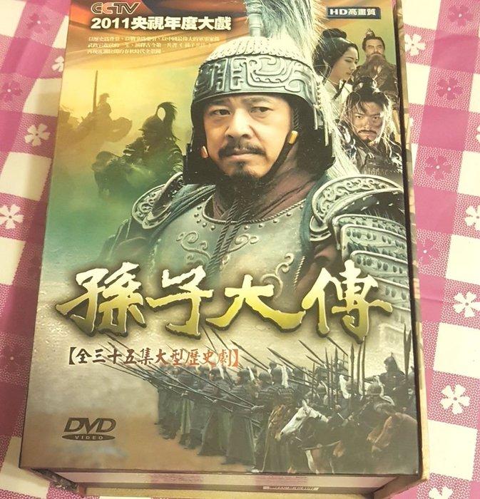 孫子大傳~DVD