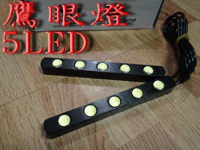 【炬霸科技】5LED 鷹眼燈 魚眼 透鏡 5顆 5W LED 日行燈 晝行燈 DRL 行車燈 倒車燈 12V