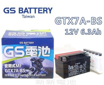 【新新電池】 高雄左楠 汽車 機車 電池 電瓶 免保養 統力 GS GTX7A-BS 12V6.3Ah