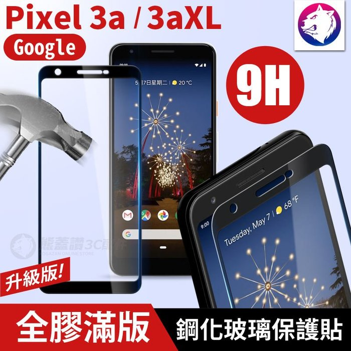 【快速出貨】 Google Pixel 3a XL 全膠滿版鋼化玻璃保護貼 全屏 高硬度 Pixel3a 玻璃貼 玻璃膜