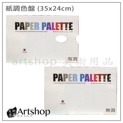 【Artshop美術用品】O'COLOR 紙調色盤 Paper Palette (35x24cm) 30入 有洞/無洞