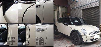 MINI R53 適用 (風切套組) 隔音條 全車隔音套組 汽車隔音條 靜化論 公司貨
